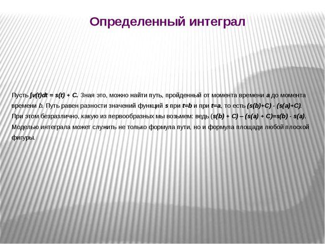 Определенный интеграл Пусть ∫v(t)dt = s(t) + C. Зная это, можно найти путь, п...