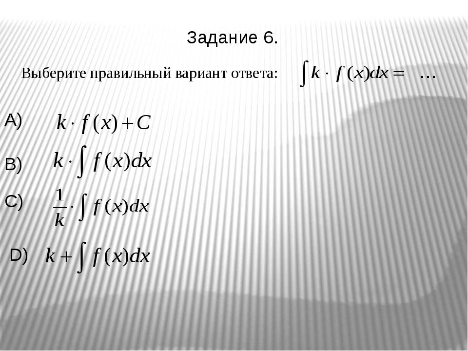 Выберите правильный вариант ответа: … A) B) C) D) Задание 6.
