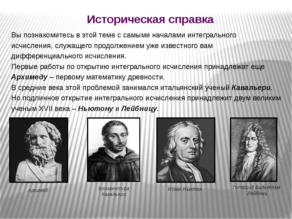 Историческая справка Вы познакомитесь в этой теме с самыми началами интеграл...