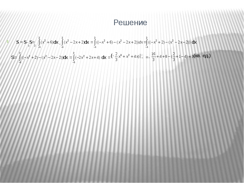 Решение S = S- S= dx = dx dx = dx = | =- (кв. ед.) - dx = S= (-