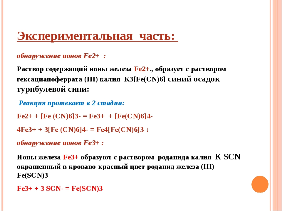 Экспериментальная часть: обнаружение ионов Fe2+ : Раствор содержащий ионы жел...