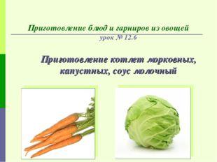 Приготовление блюд и гарниров из овощей урок № 12.6 Приготовление котлет морк