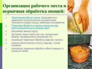 Организация рабочего места и первичная обработка овощей: Организация рабочего