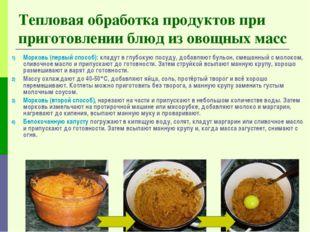 Тепловая обработка продуктов при приготовлении блюд из овощных масс Морковь (
