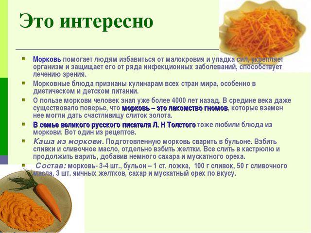 Это интересно Морковь помогает людям избавиться от малокровия и упадка сил, у...