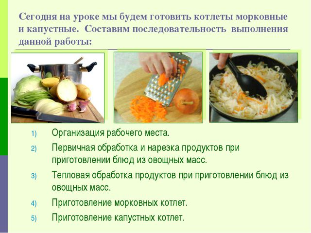 Сегодня на уроке мы будем готовить котлеты морковные и капустные. Составим по...