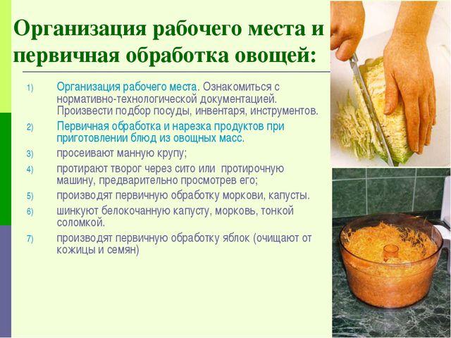 Организация рабочего места и первичная обработка овощей: Организация рабочего...