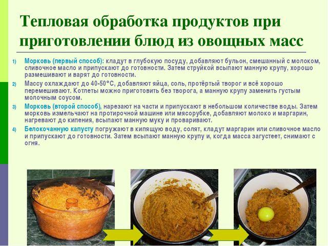 Тепловая обработка продуктов при приготовлении блюд из овощных масс Морковь (...