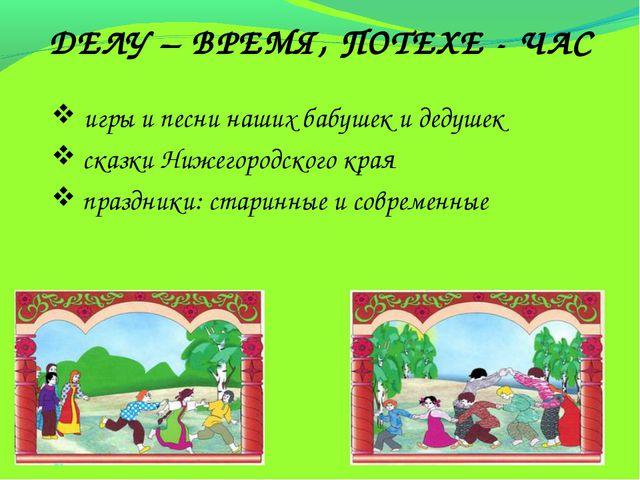 ДЕЛУ – ВРЕМЯ, ПОТЕХЕ - ЧАС игры и песни наших бабушек и дедушек сказки Нижег...