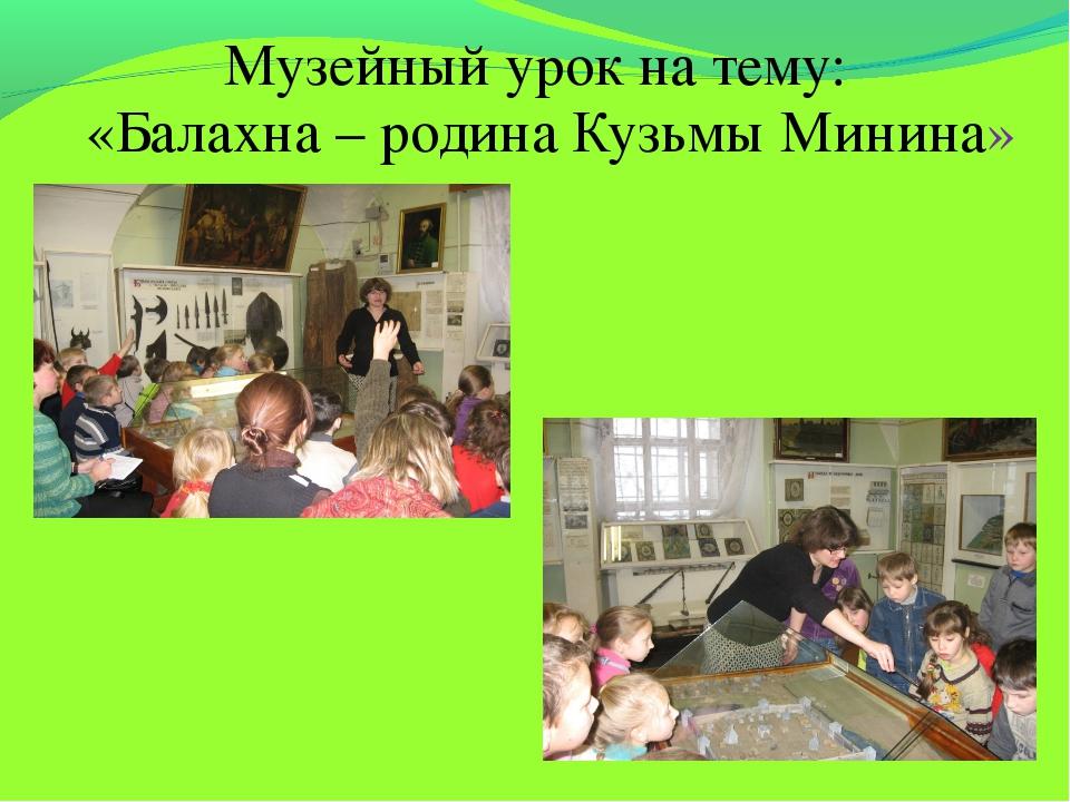 Музейный урок на тему: «Балахна – родина Кузьмы Минина»