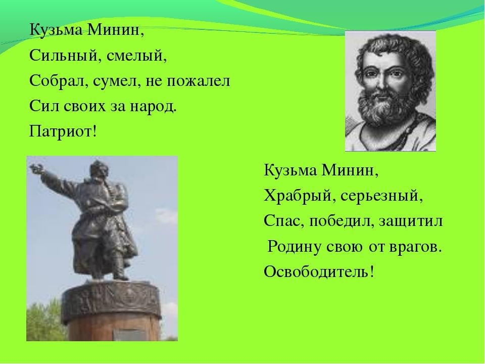 Кузьма Минин, Сильный, смелый, Собрал, сумел, не пожалел Сил своих за народ....