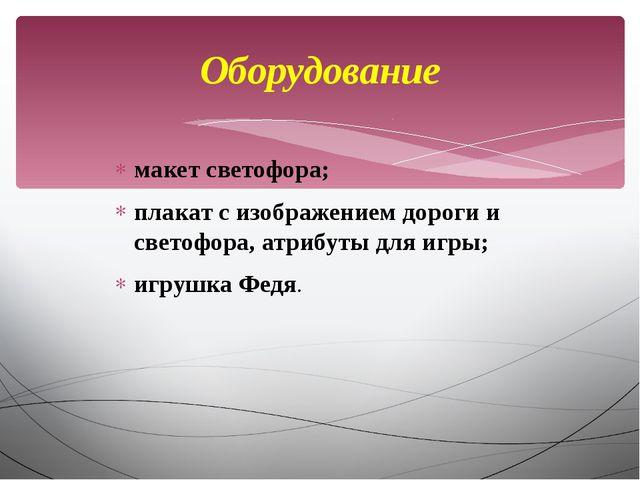 макет светофора; плакат с изображением дороги и светофора, атрибуты для игры;...