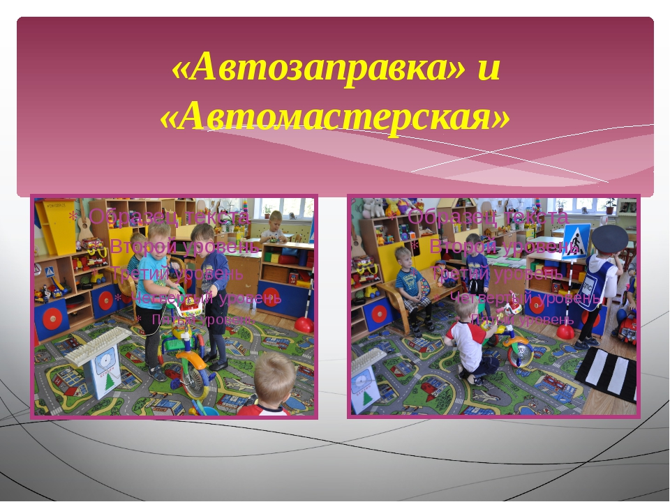 «Автозаправка» и «Автомастерская»