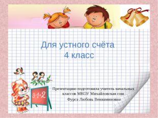 Для устного счёта 4 класс Презентацию подготовила учитель начальных классов М