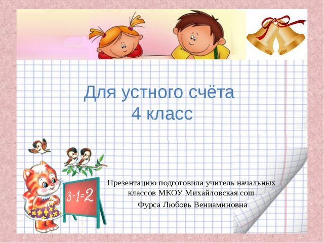 Для устного счёта 4 класс Презентацию подготовила учитель начальных классов М...