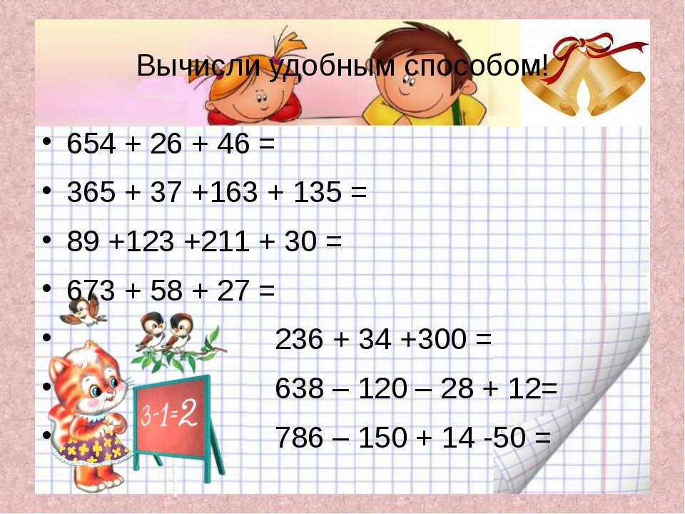 Вычисли удобным способом! 654 + 26 + 46 = 365 + 37 +163 + 135 = 89 +123 +211...