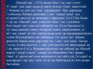 Абылай хан – 1711 жылы Шыңғыс хан әулеті Уәлидің шаңырағында дүниеге ке