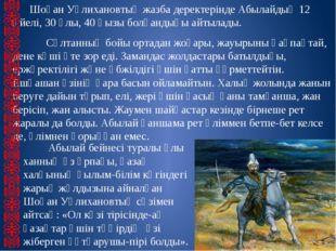 Шоқан Уәлихановтың жазба деректерінде Абылайдың 12