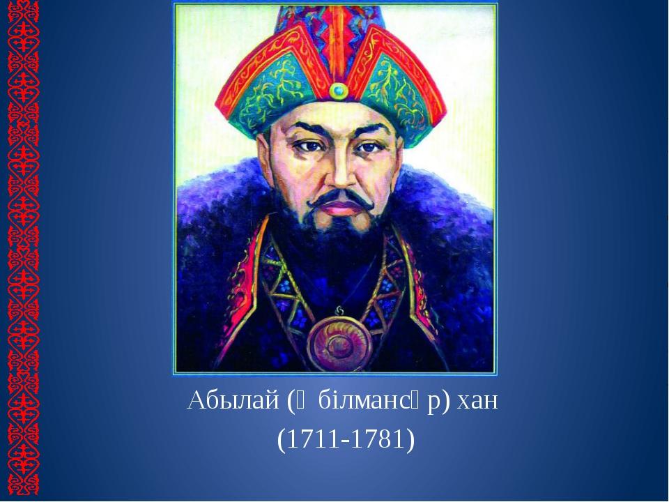 Абылай (Әбілмансұр) хан  (1711-1781)