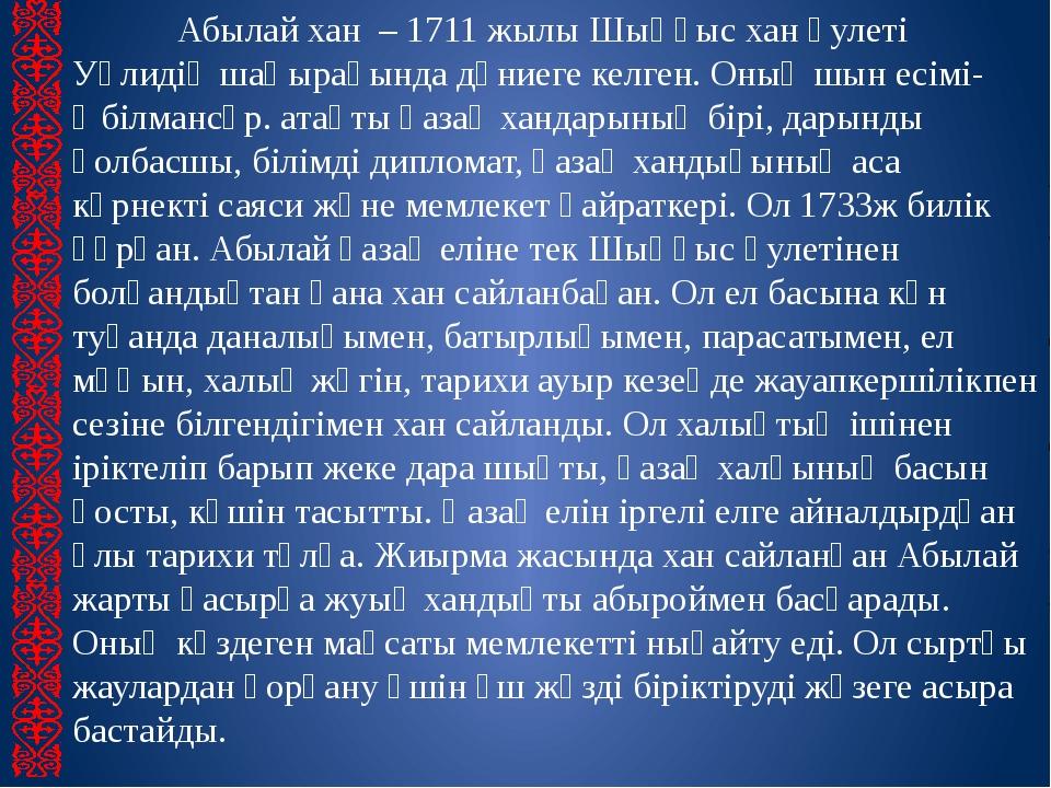Абылай хан – 1711 жылы Шыңғыс хан әулеті Уәлидің шаңырағында дүниеге ке...