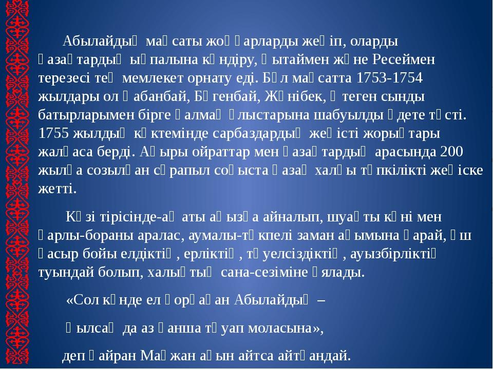 Абылайдың мақсаты жоңғарларды жеңіп, оларды қазақтардың ықпалына көндіру, Қыт...