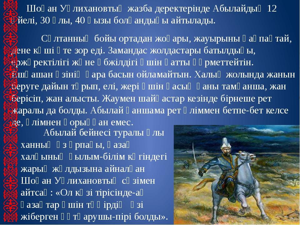 Шоқан Уәлихановтың жазба деректерінде Абылайдың 12...