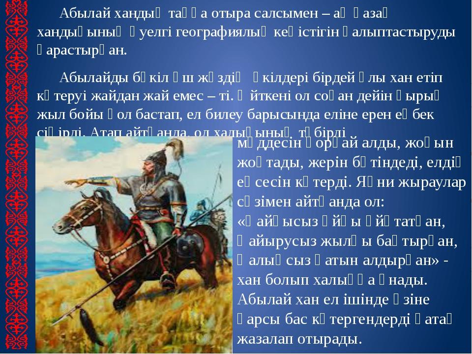 Абылай хандық таққа отыра салсымен – ақ қазақ хандығының әуелгі географиялық...