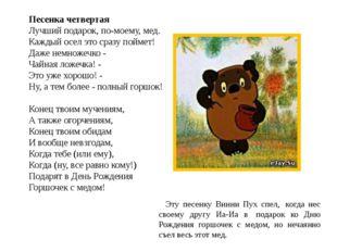 Песенка четвертая Лучший подарок, по-моему, мед. Каждый осел это сразу поймет