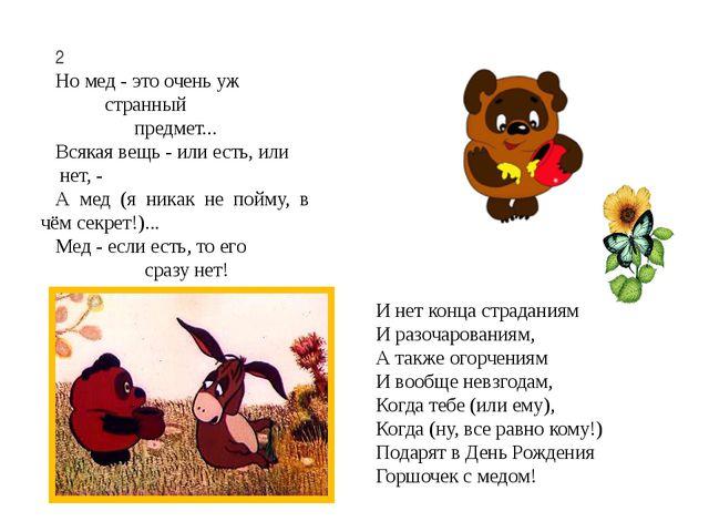 2 Но мед - это очень уж  странный  предмет... Всякая...