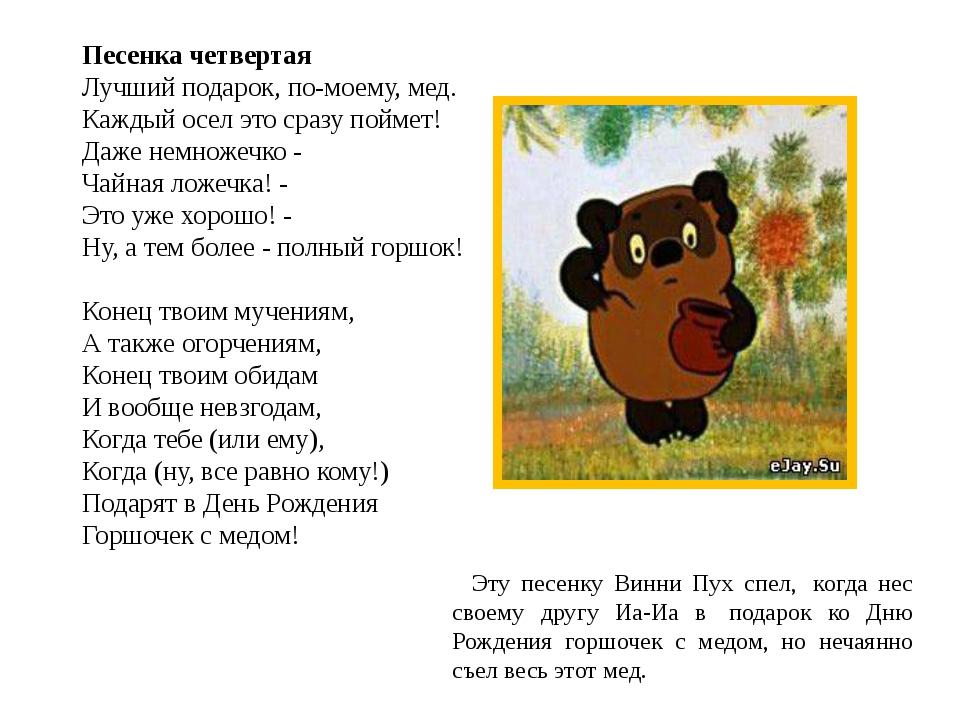 Лучший подарок мед винни-пух 95