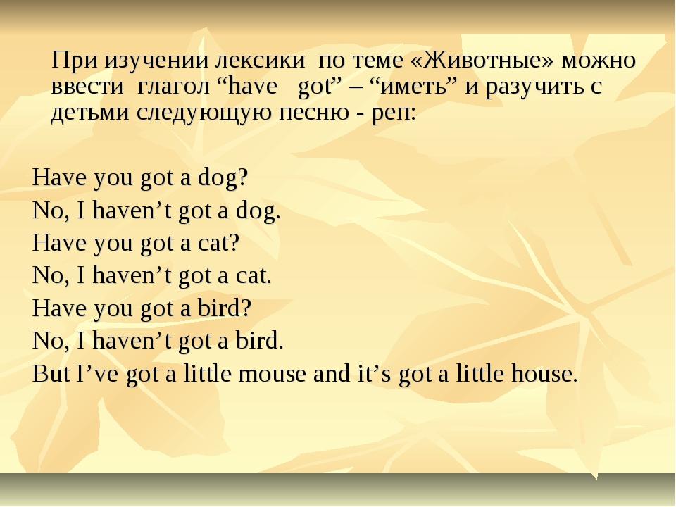 """При изучении лексики по теме «Животные» можно ввести глагол """"have got"""" –..."""