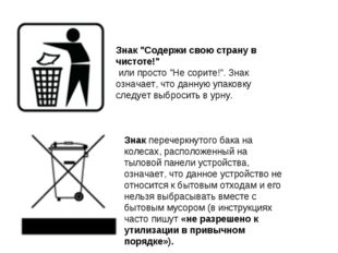 """Знак """"Содержи свою страну в чистоте!"""" или просто """"Не сорите!"""". Знак означает,"""