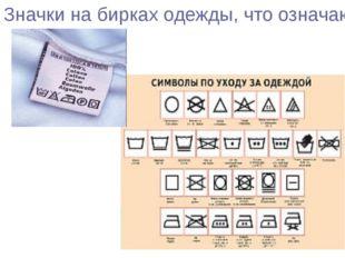 Значки на бирках одежды, что означают?