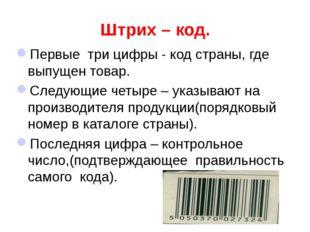 Штрих – код. Первые три цифры - код страны, где выпущен товар. Следующие четы