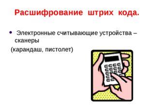 Расшифрование штрих кода. Электронные считывающие устройства – сканеры (каран