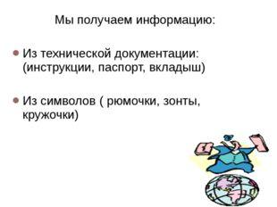 Мы получаем информацию: Из технической документации: (инструкции, паспорт, вк