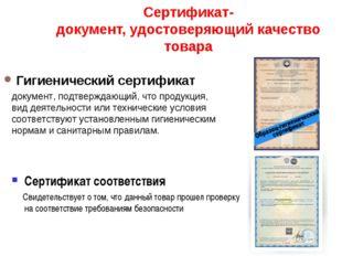 Сертификат- документ, удостоверяющий качество товара Гигиенический сертификат