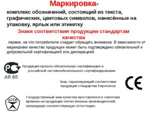 комплекс обозначений, состоящий из текста, графических, цветовых символов, н