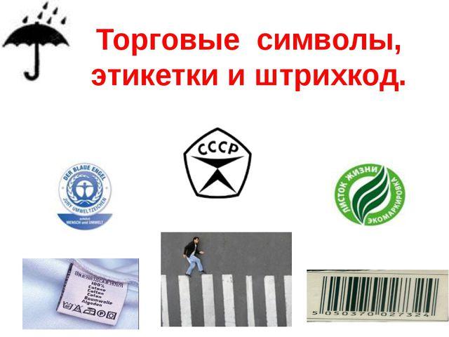 Торговые символы, этикетки и штрихкод.