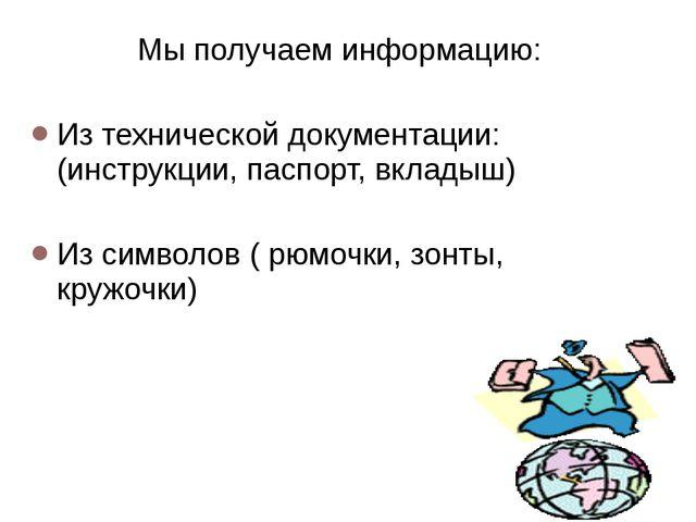 Мы получаем информацию: Из технической документации: (инструкции, паспорт, вк...