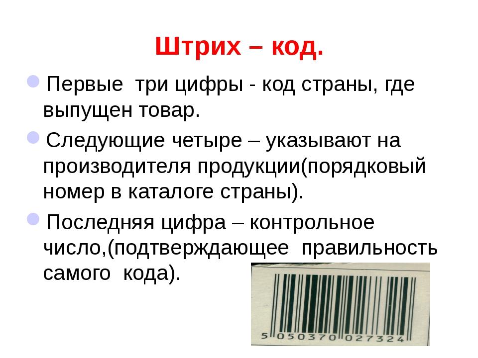 Штрих – код. Первые три цифры - код страны, где выпущен товар. Следующие четы...