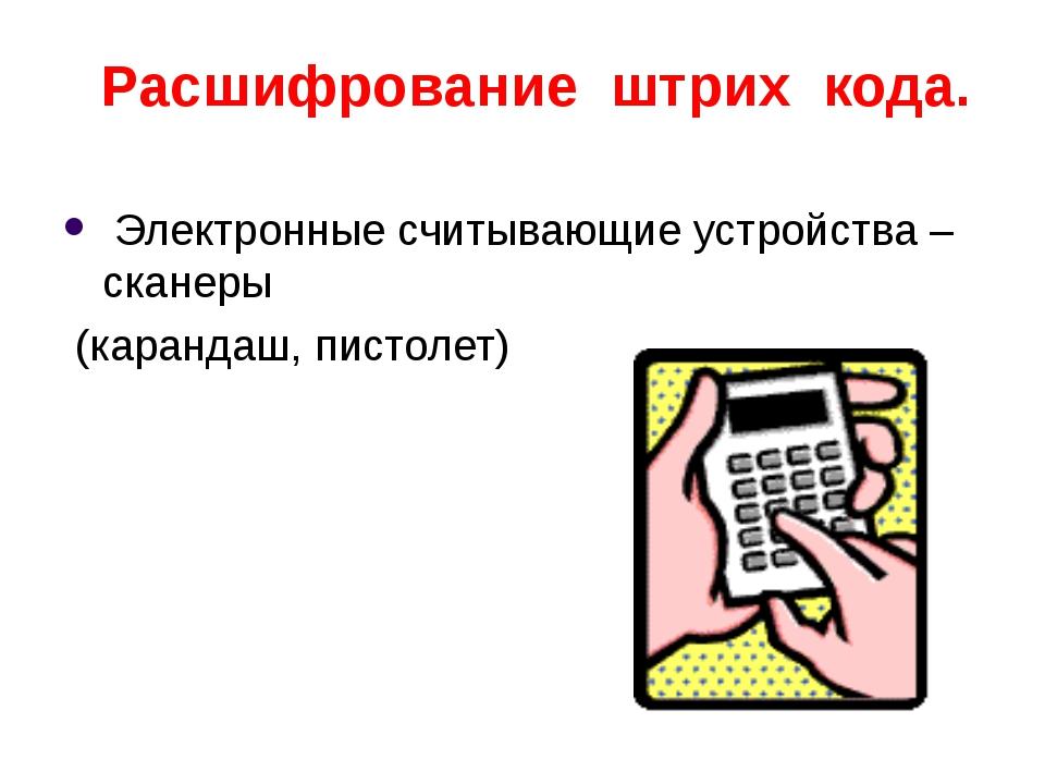 Расшифрование штрих кода. Электронные считывающие устройства – сканеры (каран...