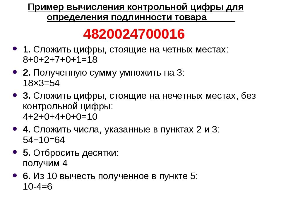 Пример вычисления контрольной цифры для определения подлинности товара 482002...