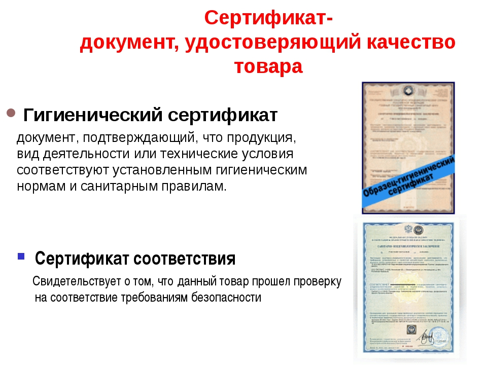 Сертификат- документ, удостоверяющий качество товара Гигиенический сертификат...