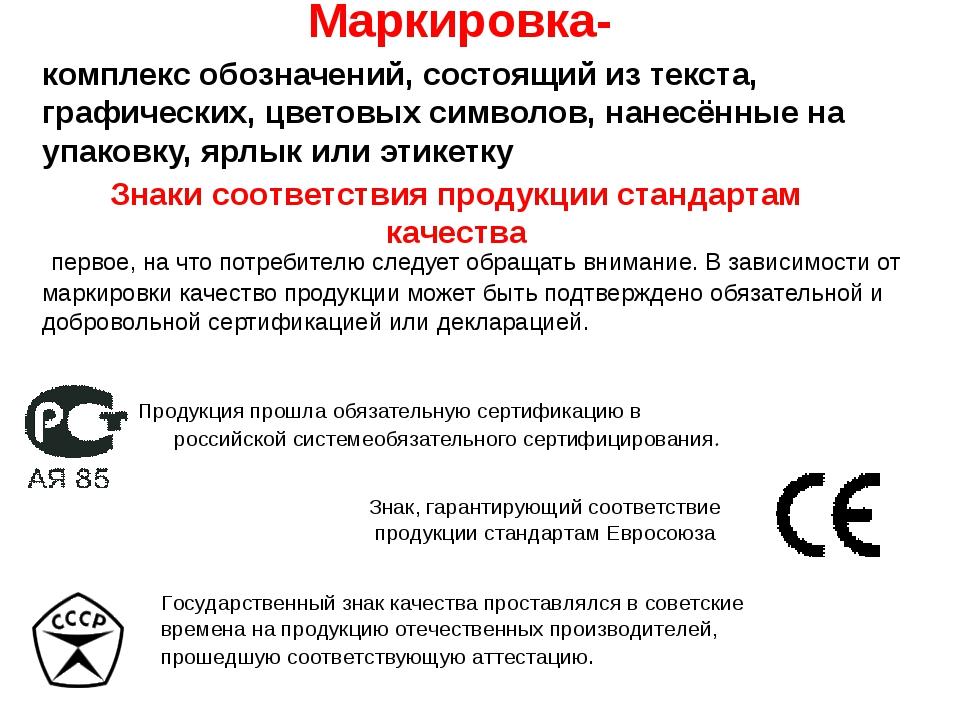комплекс обозначений, состоящий из текста, графических, цветовых символов, н...