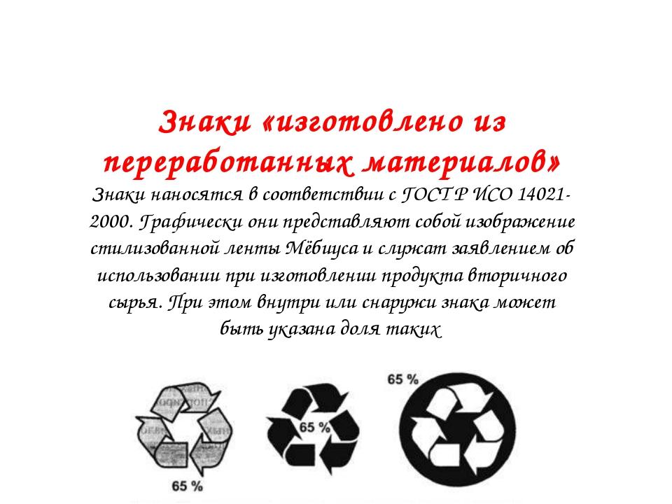 Знаки «изготовлено из переработанных материалов» Знаки наносятся в соответст...