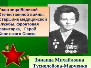 Зинаида Михайловна Туснолобова-Марченко Участница Великой Отечественной войны