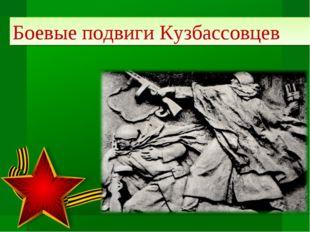 Боевые подвиги Кузбассовцев