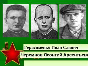 Герасименко Иван Саввич Черемнов Леонтий Арсентьевич Краси́лов, Алекса́ндр Се