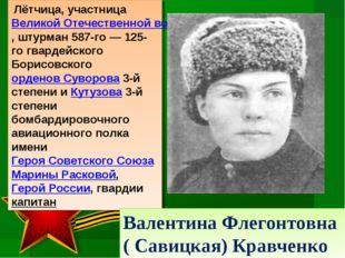 Лётчица, участница Великой Отечественной войны, штурман 587-го— 125-го гвар